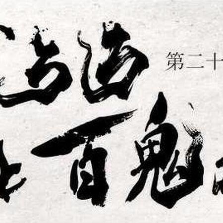 TVアニメ『どろろ』 最終回 第二十四話「どろろと百鬼丸」予告