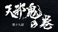 TVアニメ『どろろ』 第十九話「天邪鬼の巻」予告