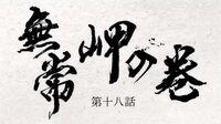 TVアニメ『どろろ』 第十八話「無常岬の巻」予告