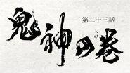 TVアニメ『どろろ』 第二十三話「鬼神の巻」予告