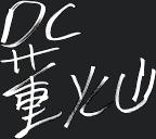 Autograph 董灿.png