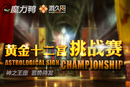 Astrological Sign Championship Ticket