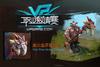 VPGame Pro League Bundle