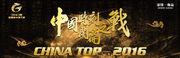 China Top 2016.png