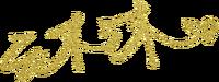 TI5 Autograph Mumu Gold.png