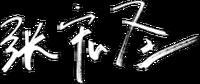 TI5 Autograph ImbaTV.BBC.png
