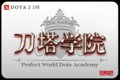 Perfect World Dota Academy 2