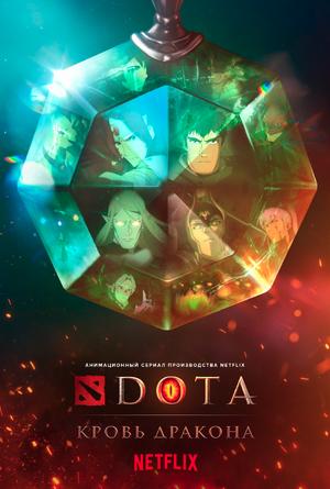 Постер Dota Кровь дракона.png