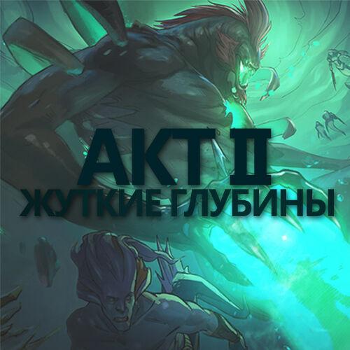 Siltbreaker Act II Icon ru.jpg