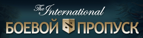 The International 2017 Battle Pass Main Page Bar ru.png