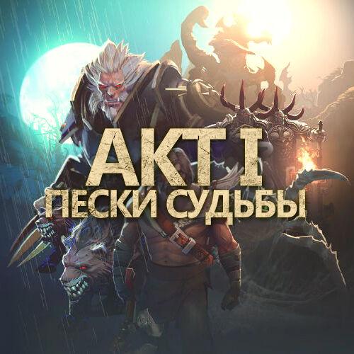 Siltbreaker Act I Icon ru.jpg