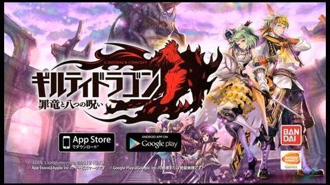 『ギルティドラゴン_罪竜と八つの呪い』プロモーション動画