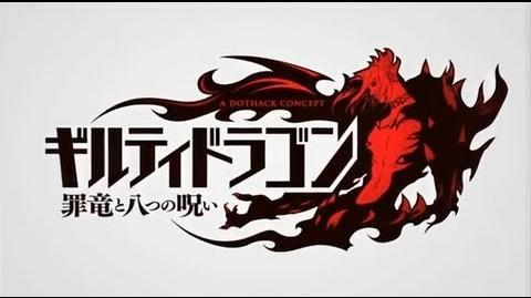 『ギルティドラゴン 罪竜と八つの呪い』プロモーション動画-0