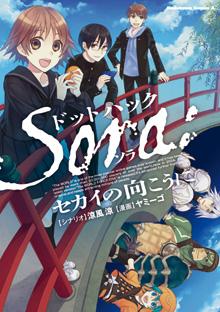 Beyond The World: SORA