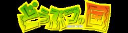 Doubutsu no Kuni Wiki