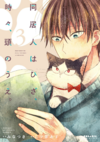 MRiaC Manga Volume 3.png