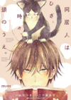 MRiaC Manga Volume 1.png