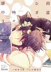 MRiaC Manga Volume 2.png