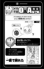Volume 5 Senku's Q&A No Watermelon Stripes.png