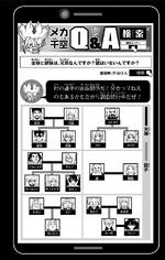 Volume 3 Senku's Q&A Village Families.png