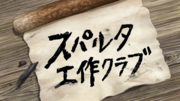 Episode 21 Title.png