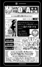 Volume 5 Senku Q&A Kohaku English Numbers.png