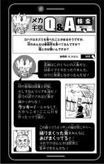 Volume 5 Senku's Q&A Village Diet.png