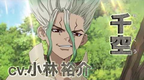 TVアニメ 「Dr.STONE」 ティザーPV第2弾<石の世界(ストーンワールド)編>