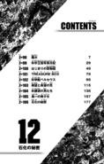 Volume 12 Table of Content