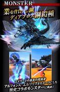 MHXR-Steel Armor Diablos Render 001