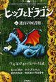 Buch 6 JAP
