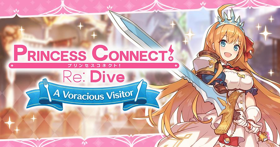 Banner Top Princess Connect! Re Dive A Voracious Visitor.png