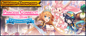 Banner Summon Showcase Princess Connect! Re Dive A Voracious Visitor (Summon Showcase).png
