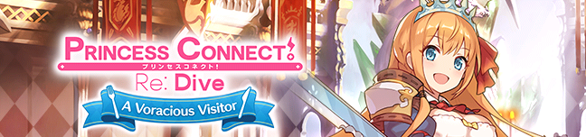 Banner Princess Connect! Re Dive A Voracious Visitor.png