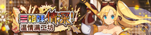 Banner Flames of Reflection zh.png