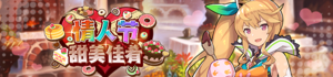 Banner Valentine's Confections zh.png