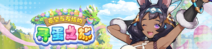 Banner The Hunt for Harmony zh.png