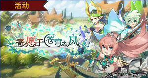 Banner A Wish to the Winds zh.png