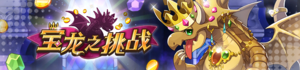 Banner The Mercurial Gauntlet zh.png