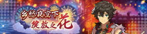 Banner Skyborne Spectacle zh.png