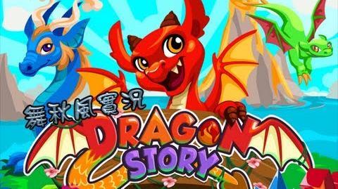 龍族物語™ Dragon Story 遊玩簡介