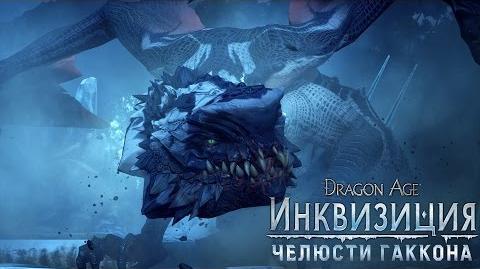 DRAGON AGE™ ИНКВИЗИЦИЯ - Челюсти Гаккона - Официальное видео (Дополнение)