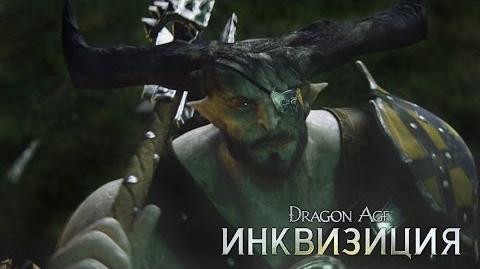 DRAGON AGE™ ИНКВИЗИЦИЯ - Железный Бык - Официальный трейлер