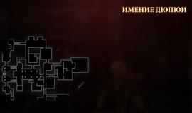 Карта Имение Дюпюи.png