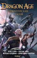 Тевинтерские ночи (обложка ru)