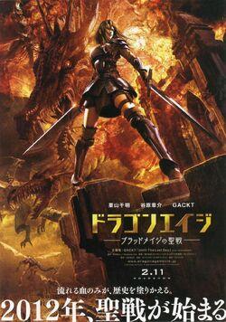 Japoński plakat kinowy