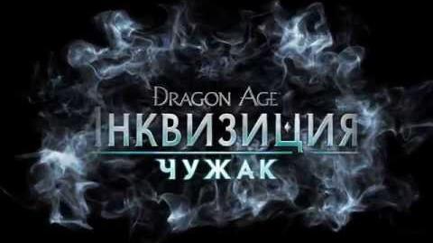 DRAGON AGE™ ИНКВИЗИЦИЯ - Чужак - Официальное видео