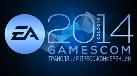 Пресс-конференция ЕА на Gamescom 2014