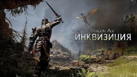 DRAGON AGE™ ИНКВИЗИЦИЯ - Видео игрового процесса - Демо с выставки E3