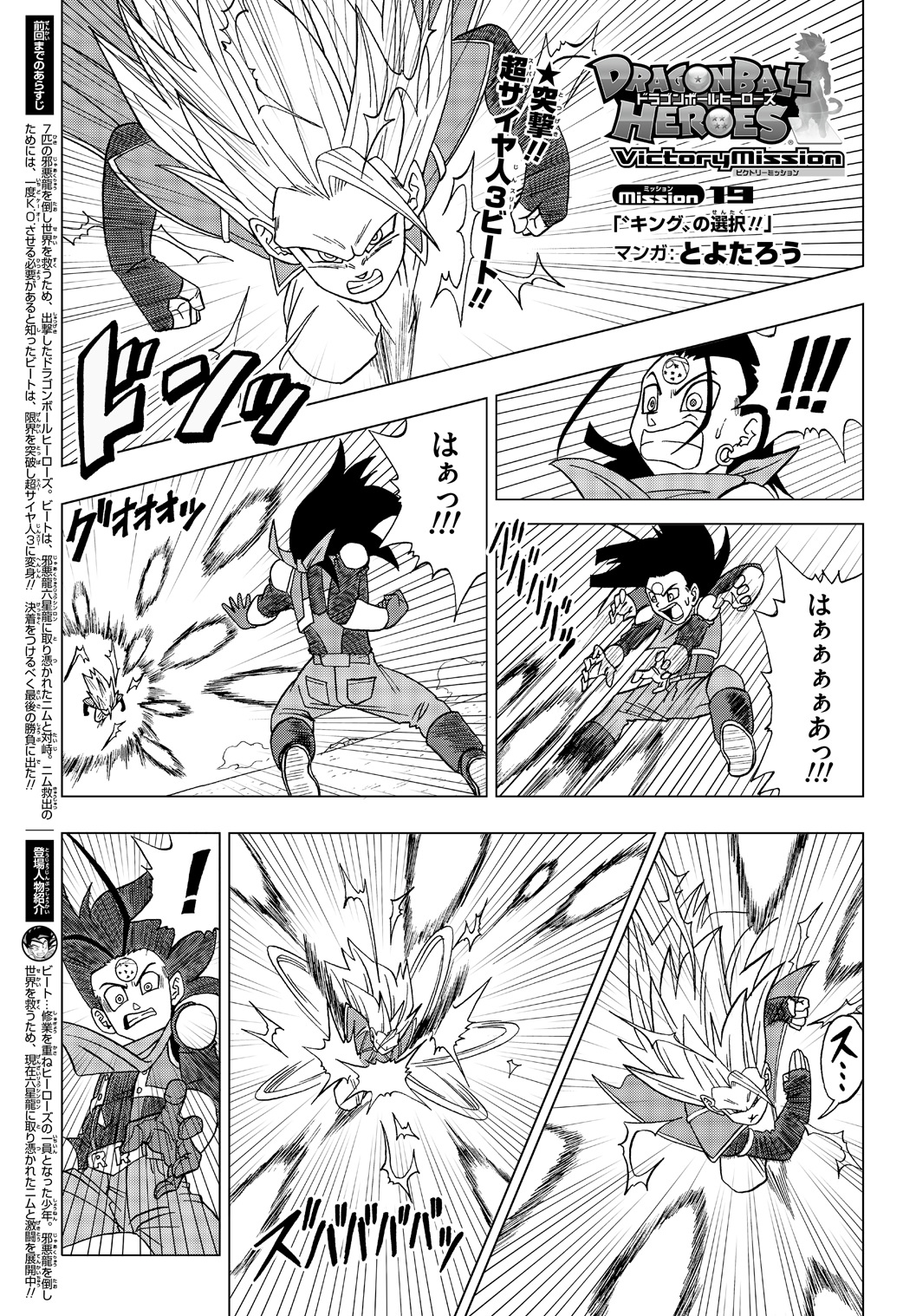 Dragon Ball Heroes Victory Mission Chapitre 019